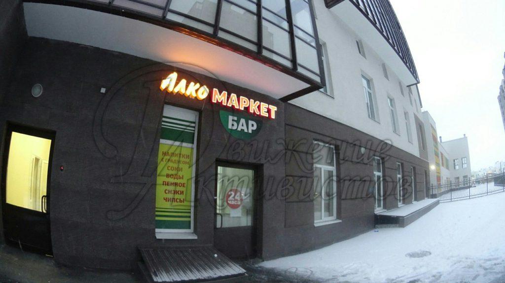 Жители Кудрово требуют закрыть круглосуточный бар в жилом доме